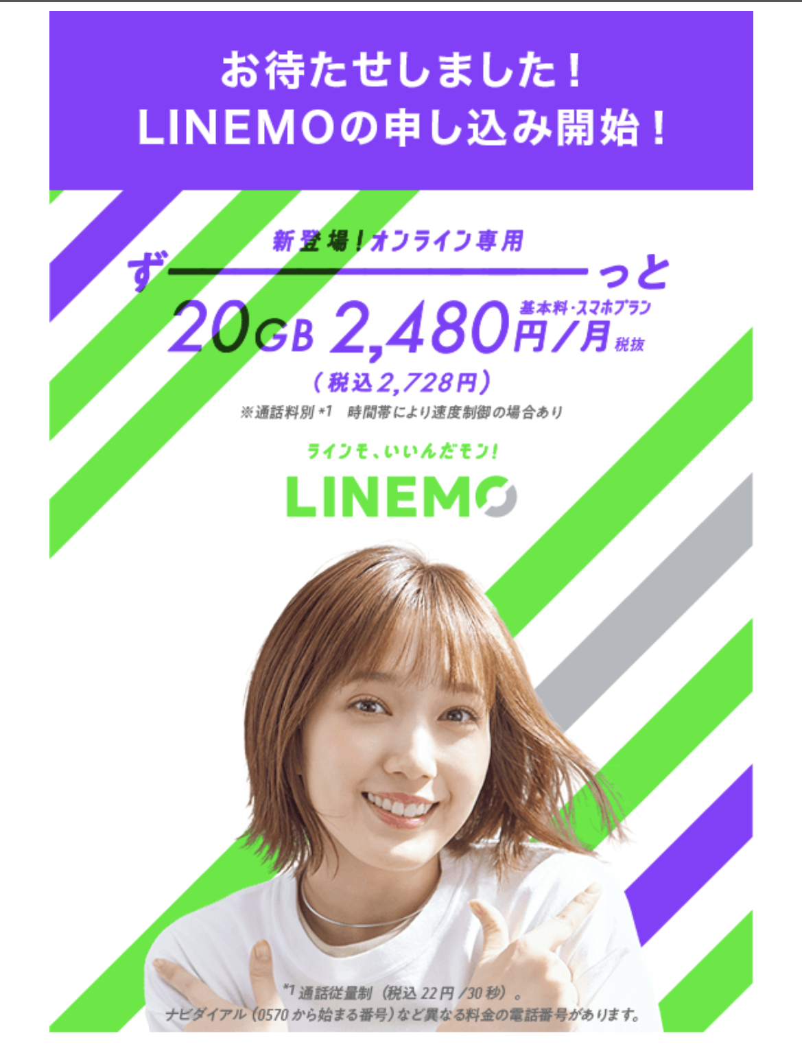 linemo1