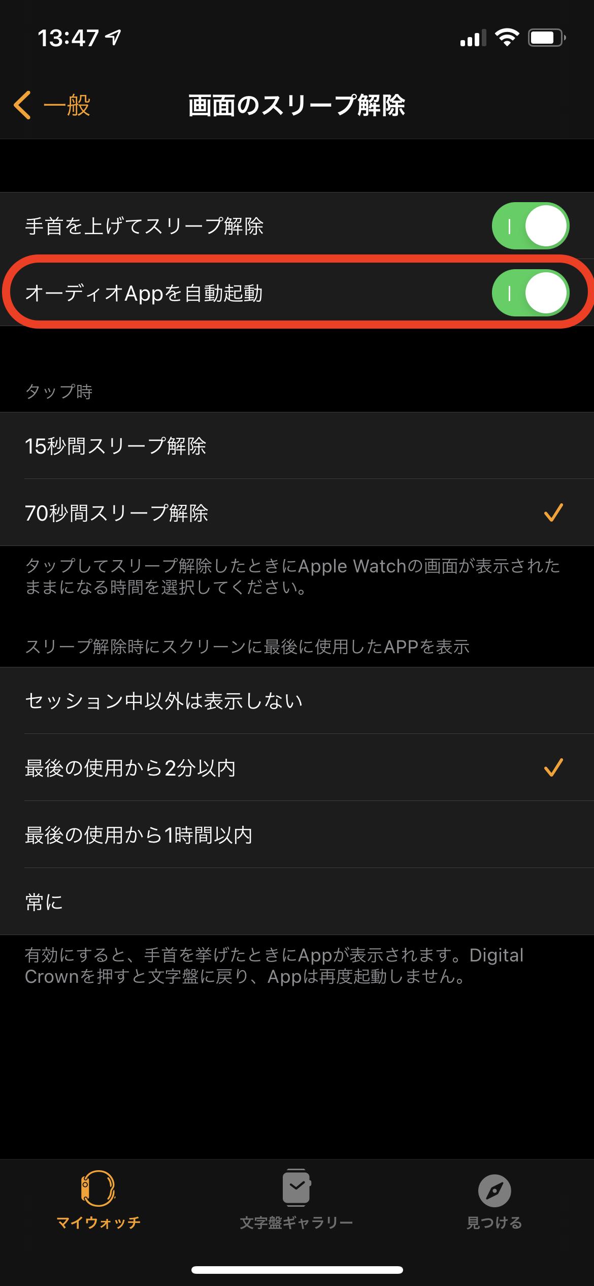 オーディオAppを自動起動ON
